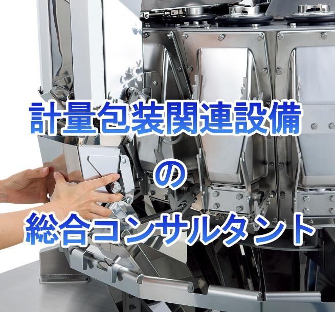 計量包装関連設備の総合コンサルタント